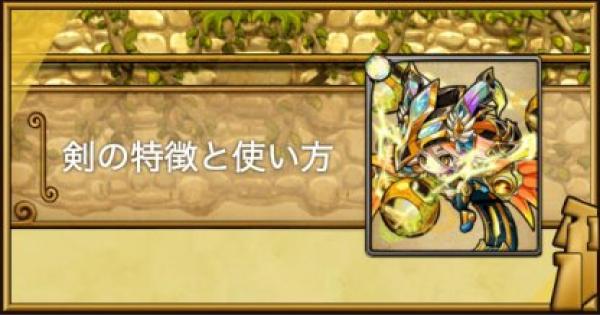 【ポコダン】剣の特徴とおすすめの使い方を解説!【ポコロンダンジョンズ】