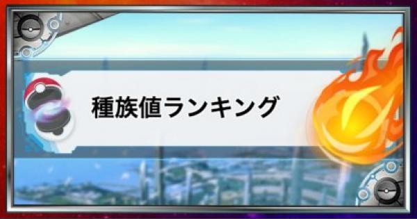 【USUM】種族値ランキング【ポケモンウルトラサンムーン】