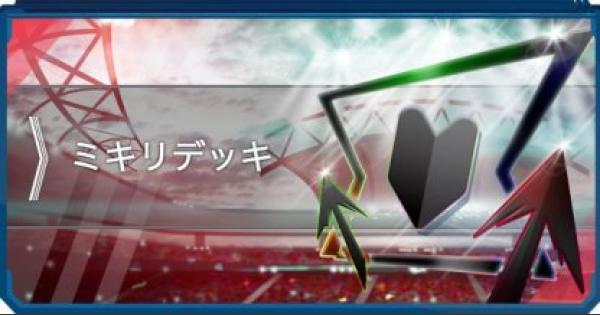 【ファイトリーグ】赤単色「十八番屋ミキリ」のデッキレシピと立ち回り