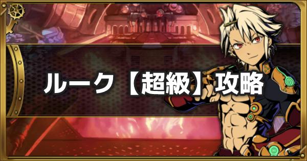 ルーク【超級】攻略と適正キャラ|燃える闘士の剛腕
