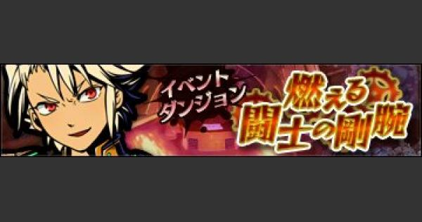 ルーク【上級】攻略と適正キャラ|燃える闘士の豪腕