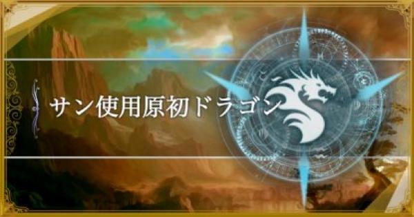 【シャドバ】MPランキング16位!サン使用原初ドラゴン【シャドウバース】