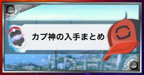 【USUM】カプ神の入手方法まとめ!厳選のやり方【ポケモンウルトラサンムーン】