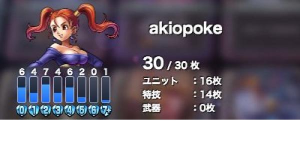 【ドラクエライバルズ】レジェンドランキング4位!akiopoke使用テンポゼシカ!【ライバルズ】