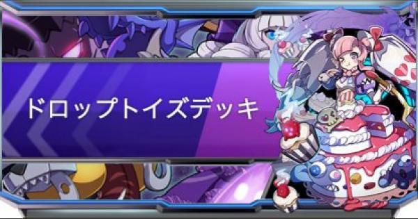【ファイトリーグ】紫単色「ドロップトイズ」のデッキレシピと立ち回り
