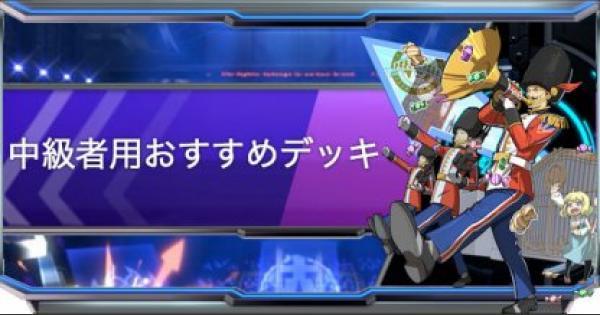 【ファイトリーグ】中級者用おすすめデッキ