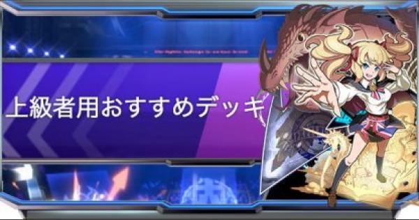 【ファイトリーグ】上級者用のおすすめデッキ