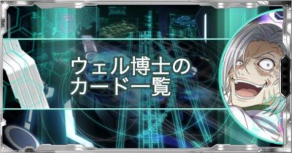 【シンフォギアXD】ウェル博士のシンフォギアカード一覧