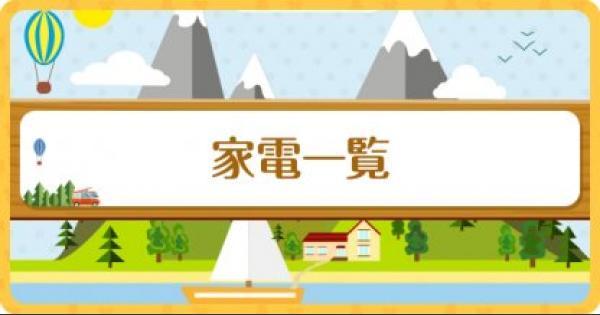 【ポケ森】家電の家具一覧【どうぶつの森(どう森)】