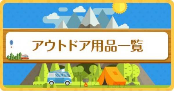 【ポケ森】アウトドア用品の家具一覧【どうぶつの森(どう森)】