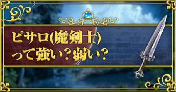 【ドラクエライバルズ】ピサロ(魔剣士)って強い?弱い?徹底考察!【ライバルズ】