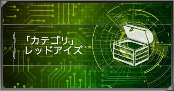 【遊戯王デュエルリンクス】レッドアイズカテゴリの紹介 派生デッキと関連カード