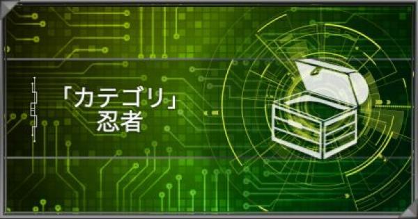 【遊戯王デュエルリンクス】忍者カテゴリの紹介|派生デッキと関連カード