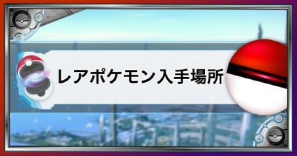 【USUM】見つかりにくいレアポケモンまとめ!【ポケモンウルトラサンムーン】