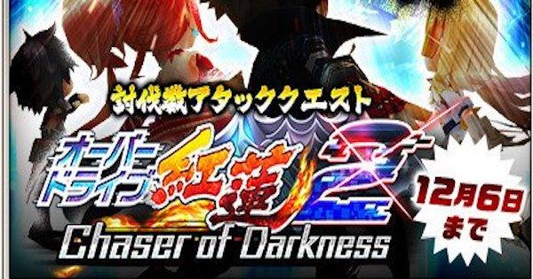 【白猫】討伐数アタック攻略 | Chaser of Darkness