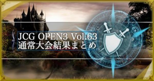 【シャドバ】JCG OPEN3 Vol.63 通常大会の結果まとめ【シャドウバース】