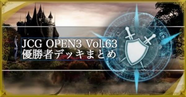 【シャドバ】JCG OPEN3 Vol.63 通常大会の優勝者デッキ紹介【シャドウバース】