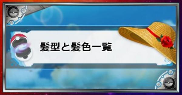 【USUM】髪型の種類と変更方法【ポケモンウルトラサンムーン】