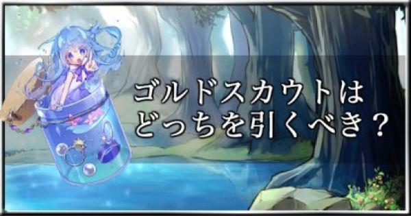 【メルスト】ゴルドスカウト(ガチャ)はどっちを引くべき?【メルクストーリア】