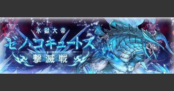 ゼノコキュートス(ゼノコキュ)撃滅戦攻略/報酬武器まとめ
