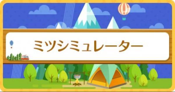 【ポケ森】ミツシミュレーター【どうぶつの森(どう森)】