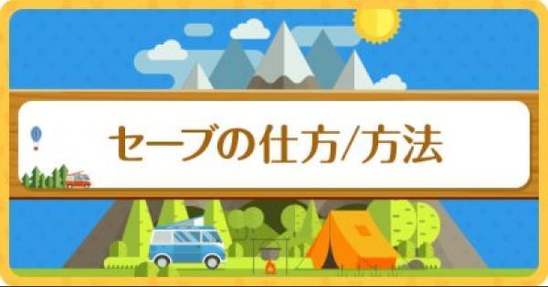 【ポケ森】セーブ/保存の仕方とタイミング【どうぶつの森(どう森)】