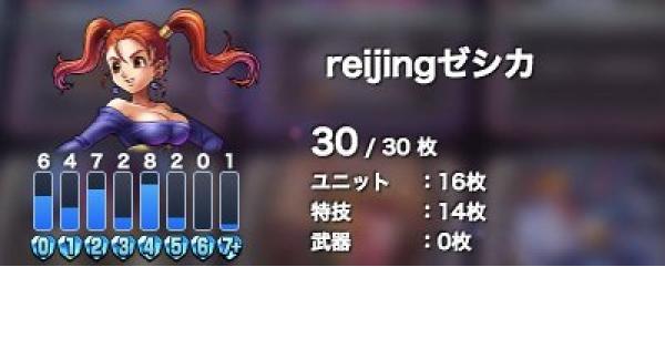 レジェンドランキング13位!reijing使用テンポゼシカ