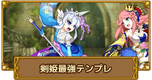 剣姫の最強テンプレ装備
