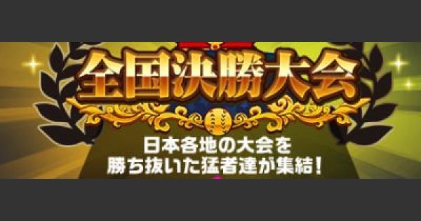【パワプロアプリ】パワチャン(チャンピオンシップス)決勝大会の予想と対策【パワプロ】