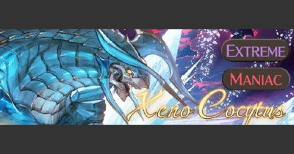 【グラブル】「ゼノコキュートス」EX・MANIAC攻略/おすすめ周回編成【グランブルーファンタジー】