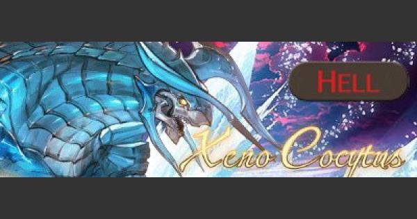 【グラブル】ゼノコキュートス撃滅戦HELL攻略/おすすめ周回編成【グランブルーファンタジー】
