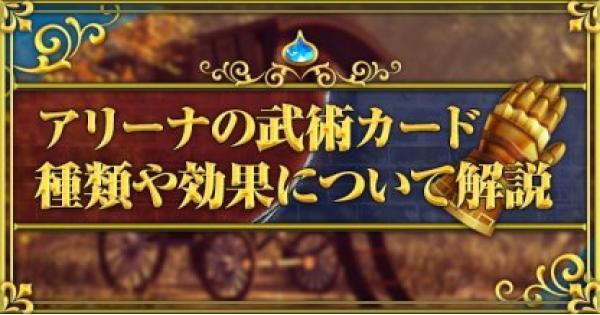 【ドラクエライバルズ】アリーナの武術カードって何?種類と効果を解説!【ライバルズ】