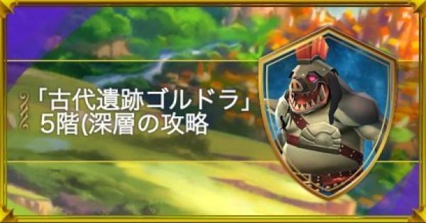 【スママジ】「古代遺跡ゴルドラ」5階(深部)の攻略とおすすめキャラ【スマッシュ&マジック】