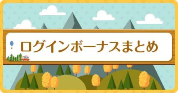 【ポケ森】ログインボーナスまとめ【どうぶつの森(どう森)】