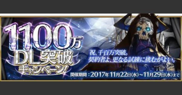 【FGO】1100万DL突破キャンペーンまとめ