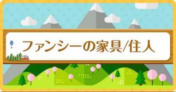 【ポケ森】ファンシーテーマのどうぶつ・オブジェ/家具・服まとめ【どうぶつの森(どう森)】