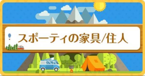 【ポケ森】スポーティーテーマのどうぶつ・オブジェ/家具・服まとめ【どうぶつの森(どう森)】