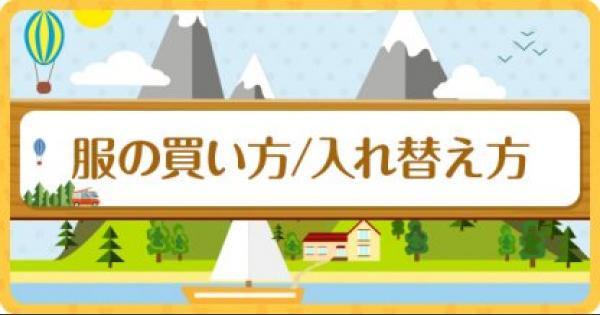 【ポケ森】服(衣装)クラフト実装!服の作り方/入れ替え方【どうぶつの森(どう森)】