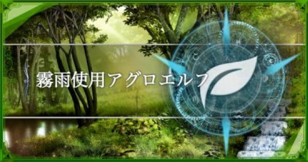 【シャドバ】MPランキング16位!霧雨使用アグロエルフ【シャドウバース】