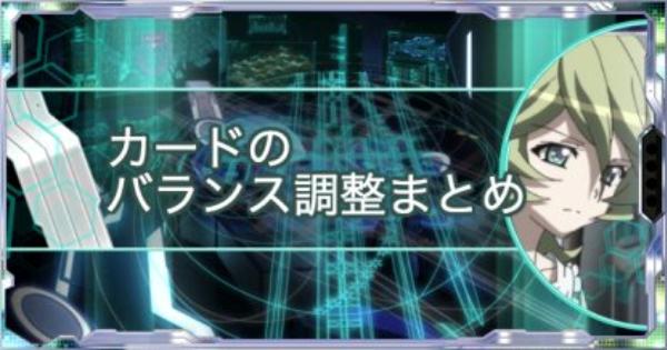 【シンフォギアXD】シンフォギアカードのバランス調整まとめ