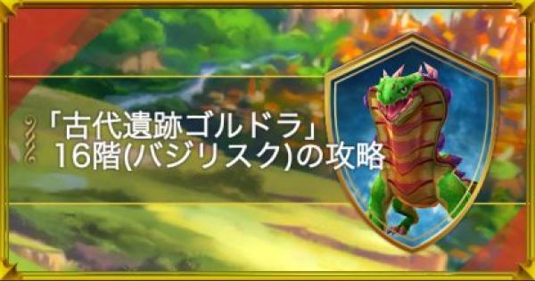 【スママジ】「古代遺跡ゴルドラ」16階(バジリスク)の攻略おすすめキャラ【スマッシュ&マジック】