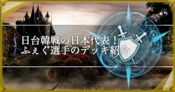【シャドバ】日台韓対抗戦!日本代表ふぇぐ選手のデッキを紹介【シャドウバース】