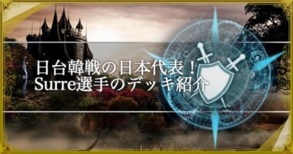 【シャドバ】日台韓対抗戦!日本代表Surre選手のデッキを紹介【シャドウバース】