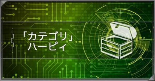【遊戯王デュエルリンクス】ハーピィカテゴリの紹介 派生デッキと関連カード