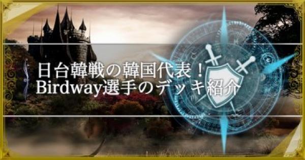 【シャドバ】日台韓対抗戦!韓国代表Birdway選手のデッキを紹介【シャドウバース】