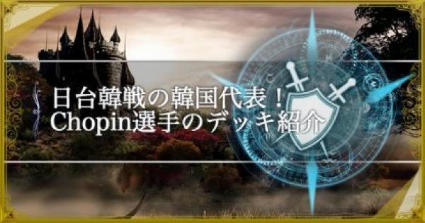 【シャドバ】日台韓対抗戦!韓国代表Chopin選手のデッキを紹介【シャドウバース】