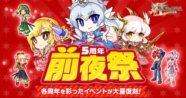 【ログレス】ワッショイ大吉祭り!の攻略まとめ【剣と魔法のログレス いにしえの女神】