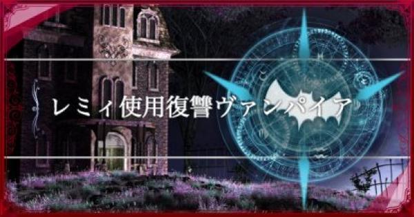 【シャドバ】MPランキング12位!レミィ使用復讐ヴァンパイア【シャドウバース】