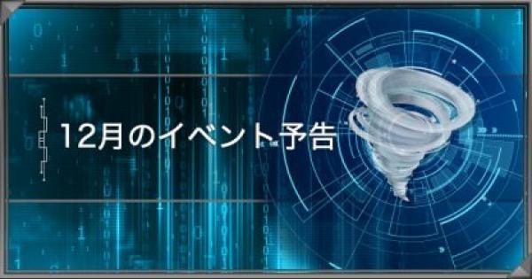 【遊戯王デュエルリンクス】12月のイベント予告まとめ