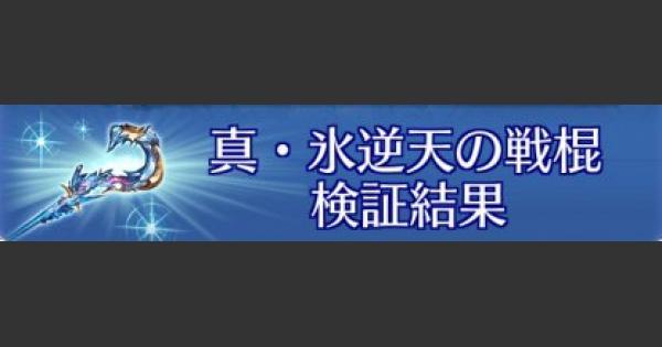 【グラブル】真・氷逆天の戦棍(ゼノコキュ杖)検証結果/すんどめ侍コラム【グランブルーファンタジー】